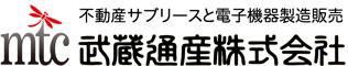 武蔵通産株式会社